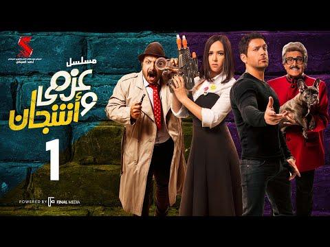 مسلسل عزمي و اشجان    الحلقة 01 الأولى   - Azmi We Ashgan Series - Episode 01 HD