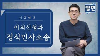 [알기쉬운 민사소송] 지급명령 이의신청과 정식 민사소송…