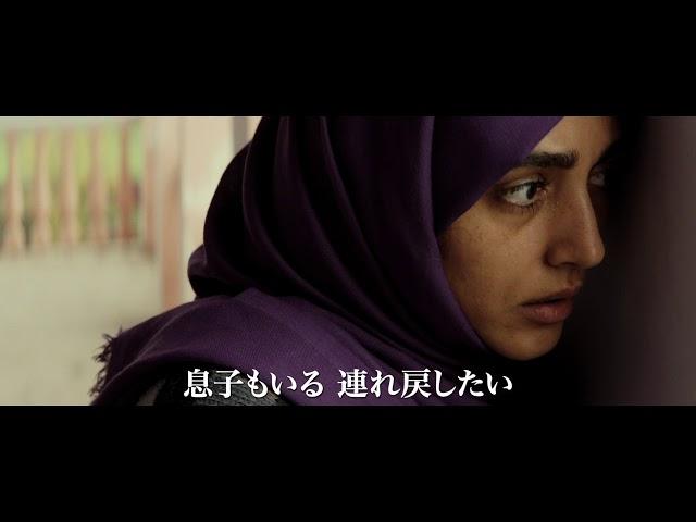 映画『バハールの涙』予告編