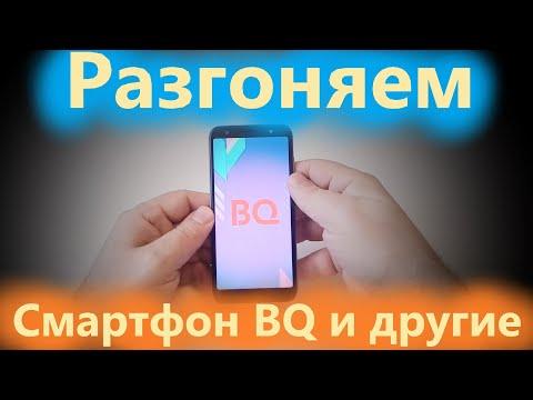 Ускоряем смартфоны BQ сразу после покупки