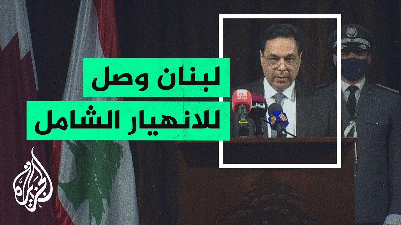 رئيس الحكومة اللبنانية يدعو الدول العربية لمساعدة لبنان  - نشر قبل 59 دقيقة