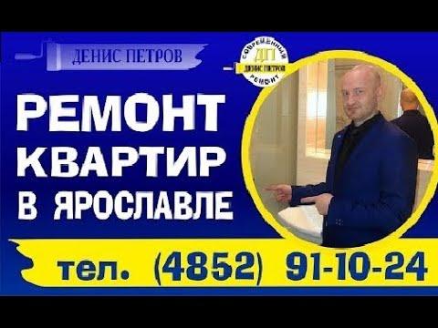 Ремонт квартиры+мебель в Ярославле. Московский пр-т 119 кор. 3