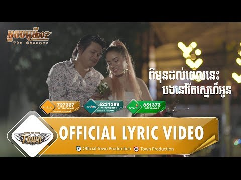 Pi Mun Dorl Pel Nis Bong Nov Tae Sneah Oun - Peakmi & Raby 【MV Version】