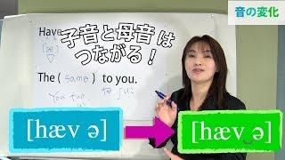 音の変化18:Have a nice weekend!のつながり(#158) thumbnail