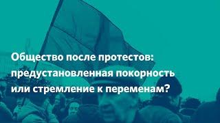 Общество после протестов: предустановленная покорность или стремление к переменам?