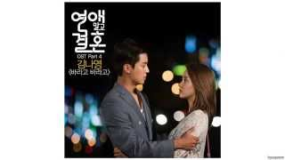 [Ar Sub] Kim Na Young - 바라고 바라고 (Marriage Not Dating OST part 4)