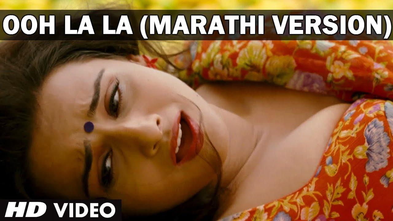 Ooh La La Video Song Marathi Version Ft Hot Vidya Balan -9007