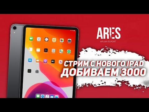 Стрим с нового iPad Pro | Standoff 2