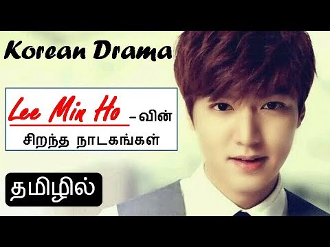 Best Lee Min Ho's Dramas//தமிழில்