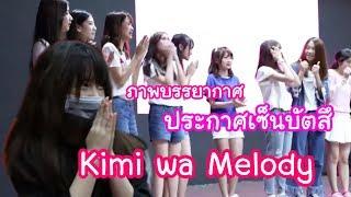 ภาพบรรยากาศ ประกาศเซ็นบัตสึ Kimi wa melody BNK48