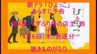 朝ドラ「ひよっこ」第4話 すずふり亭の店主・鈴子 4月6日(木)放送分 ...