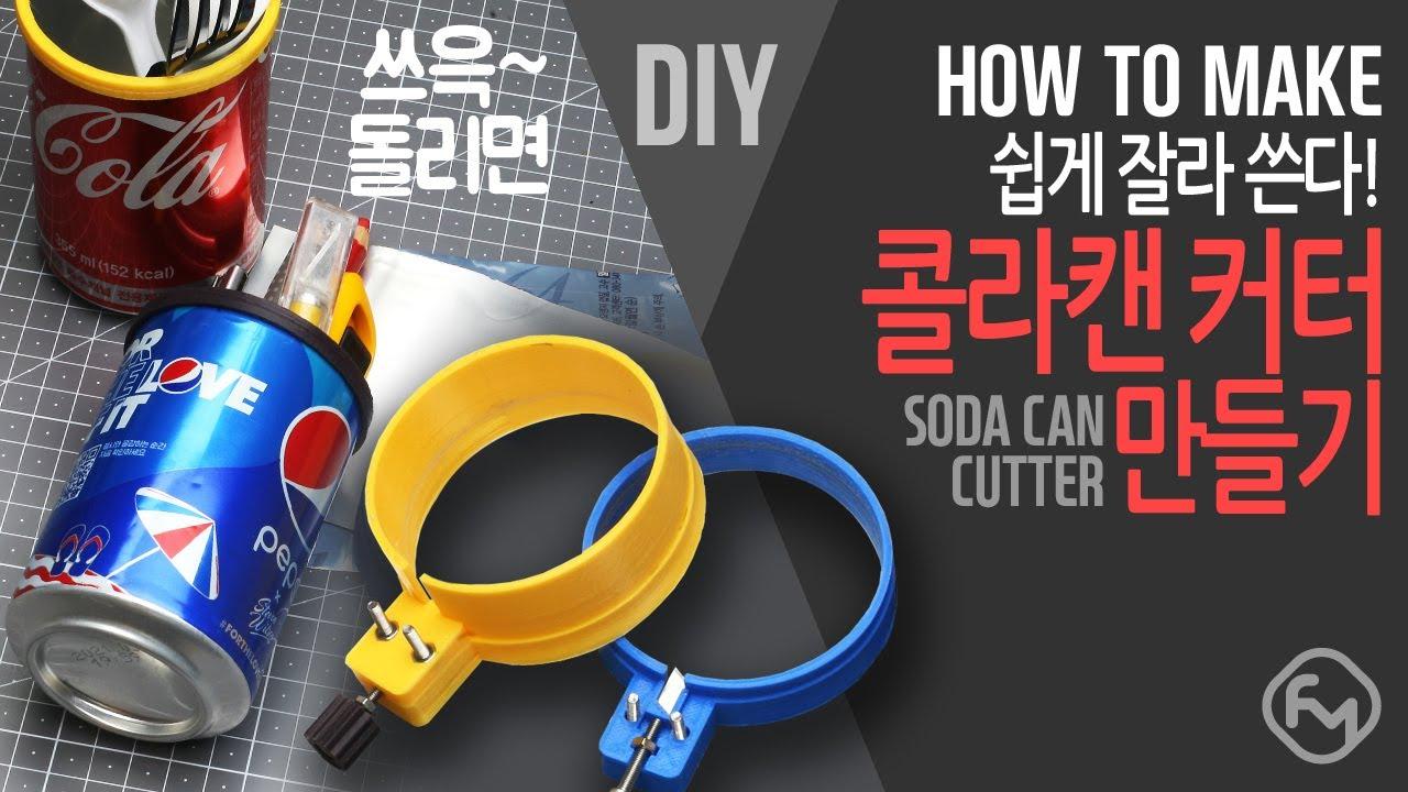 콜라캔 커터 만들기 / DIY 도구 만들기