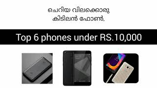 Top 6 phones under Rs.10,000.Best phones for low price.