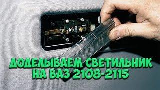 Если не работает плафон на 'постоянку' ВАЗ 2108-2115