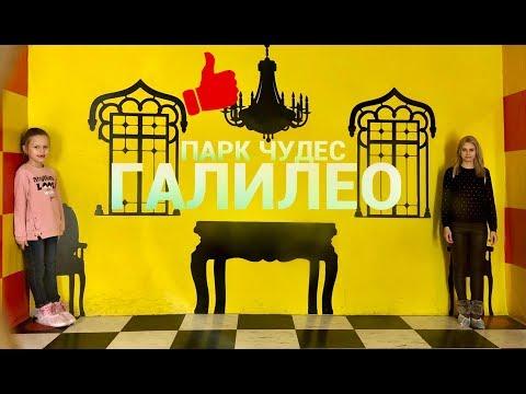 Парк чудес Галилео Челябинск