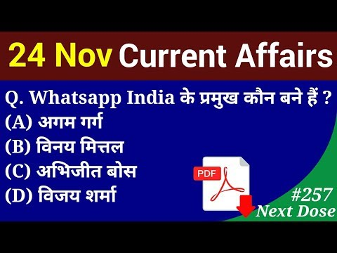 Next Dose #257 | 24 November 2018 Current Affairs | Daily Current Affairs | Current Affairs In Hindi