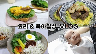 [요리,육아일상 VLO…