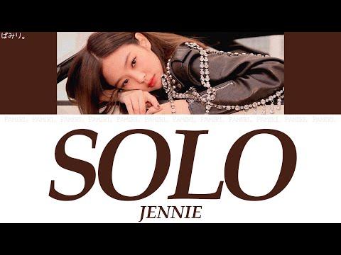 【日本語字幕/かなるび/歌詞】SOLO(ソロ)-JENNIE(ジェニ/BLACKPINK)