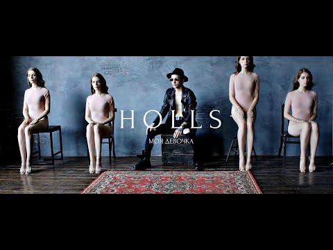 HOLLS -  МОЯ ДЕВОЧКА (OFFICIAL VIDEO CLIP)