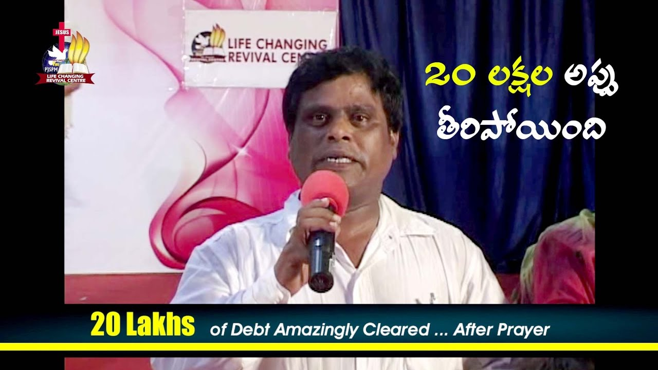 20 lakhs of Debt Amazingly Cleared After Prayer