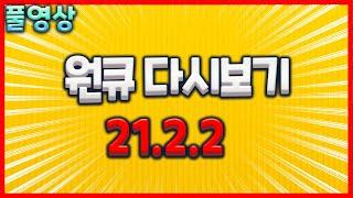 [원큐]리니지 올축8악세 성공 개미방 ㄱㄱㅅ