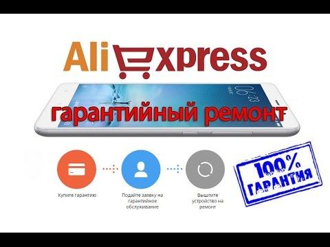 Гарантия на Алиэкспресс ремонт телефона