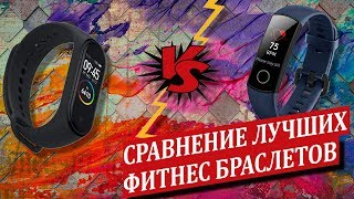 Почему Honor Band 4 лучше Xiaomi Mi Band 4? Сравнение Honor Band 4 vs Mi Band 4!