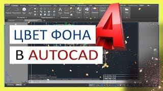 как сделать фон в AutoCAD