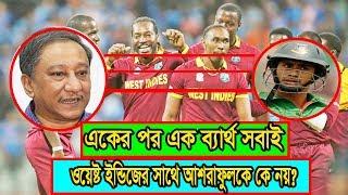 Download Video আশরাফুল কি খেলতে পারবে ওয়েষ্ট ইন্ডিজ সিরিজে   Mohmmad Ashraful   Bangladesh vs west indies series MP3 3GP MP4