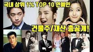 대한민국 TOP10 상위1% 연예인 부동산 재산 순위 총공개 | 두유노