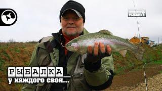 За форелью в Подмосковье | Рыбалка у каждого своя