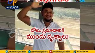Watch Exclusive Video of Boat Tragedy | Before Accident in Godavari
