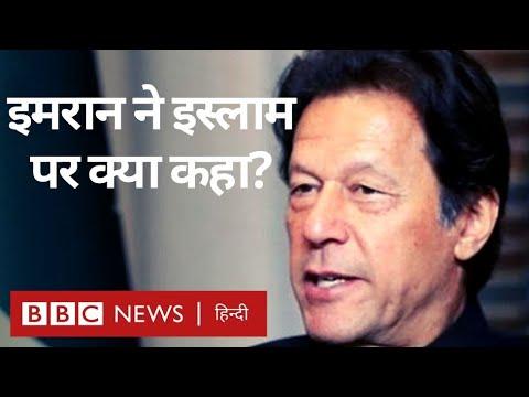 Imran Khan ने Pakistan में जबरन Muslim बनाने के चलन पर क्या कहा? (BBC Hindi)