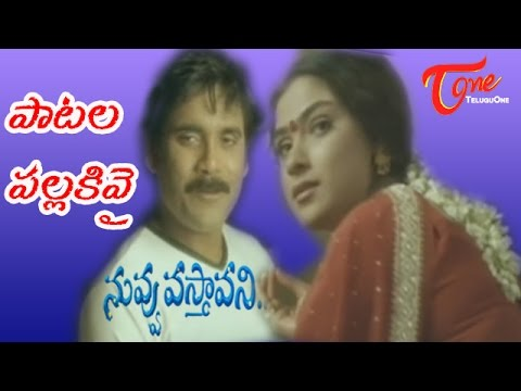 Nuvvu Vasthavani Songs - Patala Pallakivai (Male) - Nagarjuna - Simran