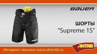 Видеообзор - Шорты Bauer Supreme 1S