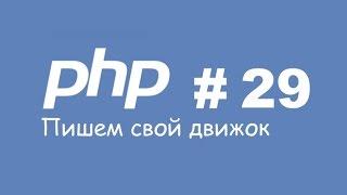 pHP Часть 29. Делаем API доступ