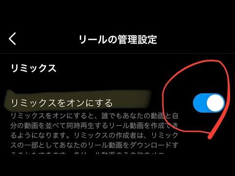 インスタリール リミックス機能とは?使い方解説。、他ユーザーの動画とコラボ可能に