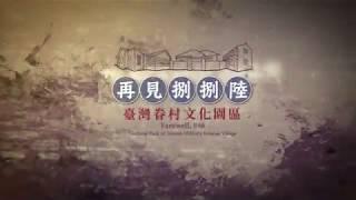 高雄 Documentary - 紀錄片後製剪輯 | 錄人Passer高雄影片製作