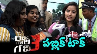 Cute 24F about Raju Gari Gadhi 3 | RajuGariGadhi3 Movie Public Talk | Raju Gari Gadhi 3 Movie Review