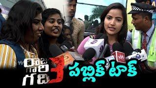 Cute 24F about Raju Gari Gadhi 3 | RajuGariGadhi3 Movie Public Talk | Raju Gari Gadhi 3 Movie Review