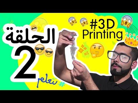 #نتعلم الطباعة ثلاثية الابعاد ح2