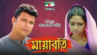 Mayaboti | মায়াবতী | Bangla Telefilm | Nyeem | Heme | Channel i TV