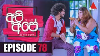 Api Ape | අපි අපේ | Episode 78 | Sirasa TV Thumbnail