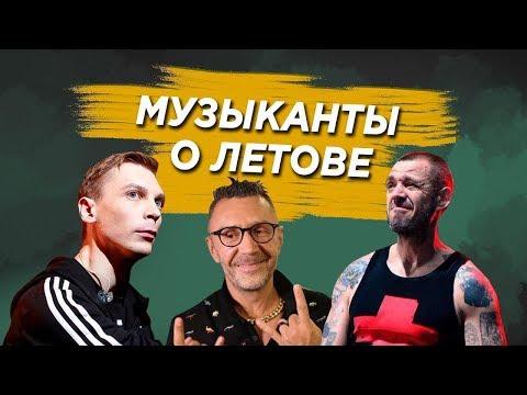 Деятели искусства о Егоре Летове