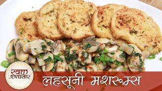 Garlic Sauteed Mushrooms - लहसुनी मशरूम्स - Quick Starter / Veg Appetizer Recipe