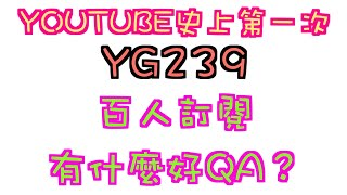 【YT史上第一次】我們就是愛QA,百人訂閱你看過嗎? YG239
