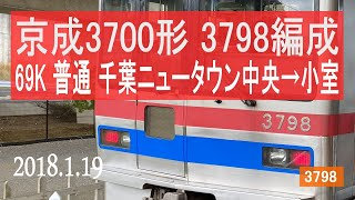 北総鉄道 京成3700形 3798F 千葉ニュータウン中央~小室 (2)