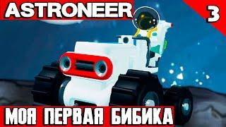 Astroneer - прохождение игры. Ищу алюминий, крафчу трактор и вскрываю загадочные пирамиды #3