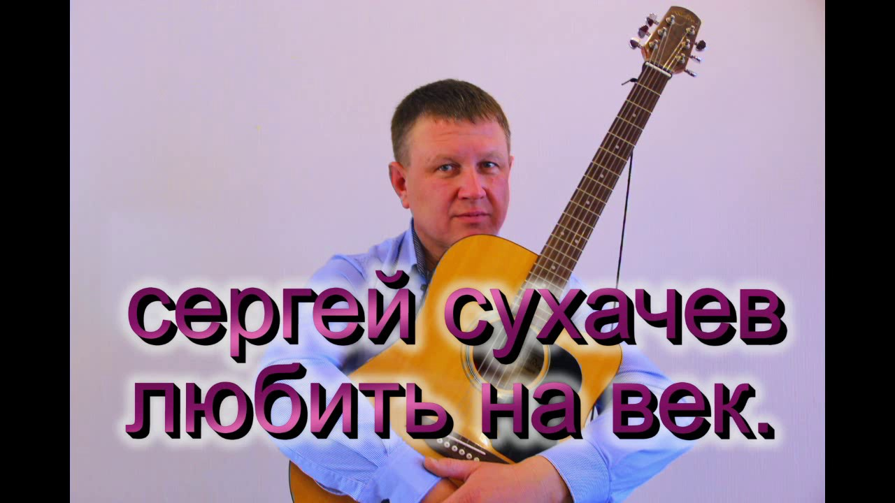 Сергей сухачев mp3 скачать бесплатно