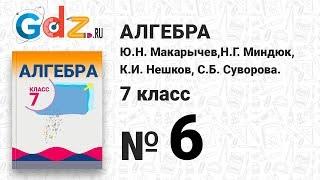 № 6- Алгебра 7 класс Макарычев